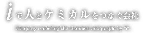 iで人とケミカルをつなぐ会社 Company conecting the chemical and people by 'i'.